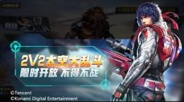 魂斗罗归来娱乐模式更新:太空大乱斗限时上线!
