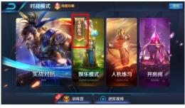 王者荣耀全新娱乐模式上线:开启无限乱斗地图