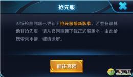 王者荣耀抢先服s8赛季段位继承错误原因及解决办法