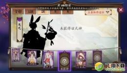 阴阳师新式神书翁兔丸上线体验服
