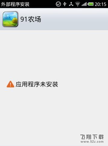 Apk安装提示'应用程序未安装'解决方法汇总