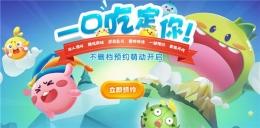 欢乐球吃球不删档不限号预约活动 iOS、安卓均可下载体验