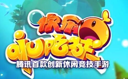 欢乐球吃球最新腾讯官方V1.2.29 安卓版下载