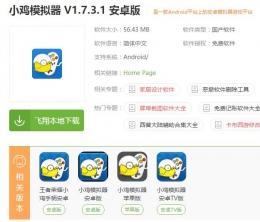 怎么安装小鸡模拟器iOS版 iOS版小鸡模拟器安装使用教程