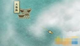 天涯明月刀东海玉涡砗磲在哪接 东海玉涡砗磲任务攻略