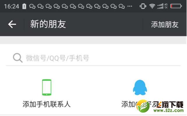 微信删除好友怎么怎么找回_微信删除好友找回方法