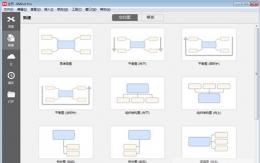 思维导图XMind 8中文版安装以及Update破解补丁安装教程