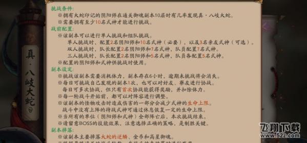 阴阳师真八岐大蛇1-10层通关攻略_52z.com
