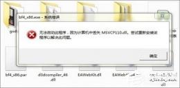 运行游戏时提示计算机中丢失msvcp110.dll怎么办及解决办法