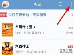 QQ阅读导入本地书籍方法