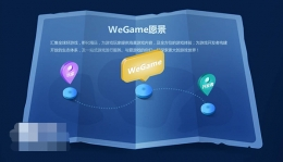 腾讯WeGame全新客户端9月正式发布 预告9月发行大动作