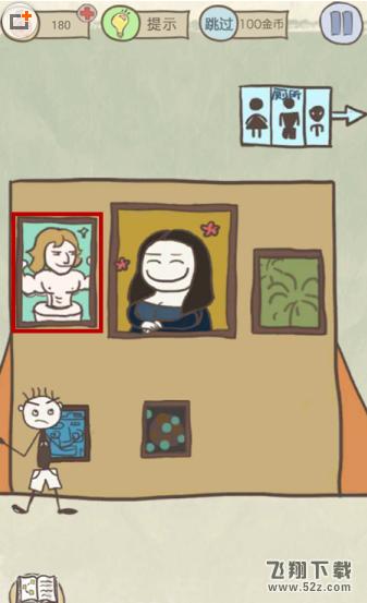 史小坑的爆笑生活11第9关怎么过 史小坑的爆笑生活11蒙娜丽莎的微笑攻略