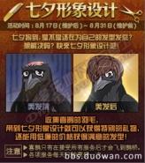 2017dnf8.17更新七夕活动大爆料 闪光秃头发型你值得拥有