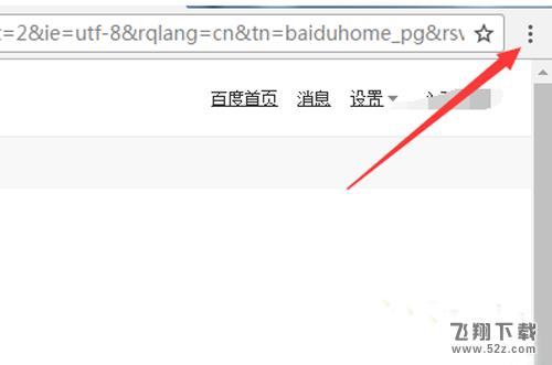 chrome怎么清除缓存_谷歌浏览器清除cookie方法教程