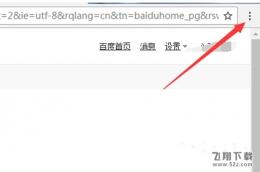 谷歌浏览器清除cookie方法图文教程