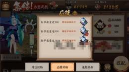 阴阳师式神应援挂件可以获得几个