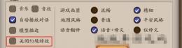 阴阳师辉夜姬幻境特效怎么关闭以及关闭方法