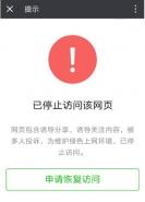 微信封杀ofo:小黄车扫二维码与分享红包功能遭屏蔽