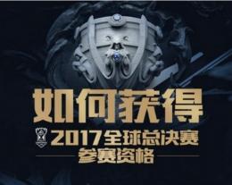 lol2017全球总决赛参赛资格获取方法