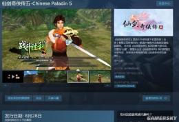 《仙四》、《仙五》8.22上架Steam 预告8.28发售