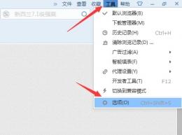 浏览器自动保存密码设置方法