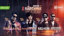 《中国有嘻哈》20170909总决赛冠军是谁 中国有嘻哈周六决赛双黄蛋