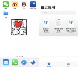 iOS 11有哪些好东西
