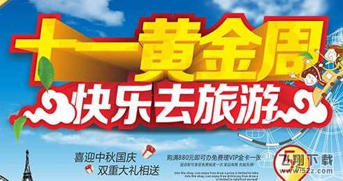 2017国庆旅游必备手机软件大全