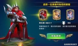 剑与家园怎么选择英雄 剑与家园手游玩法详解