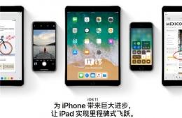 苹果正式关闭iOS 10.3.3和iOS 11.0系统验证通道