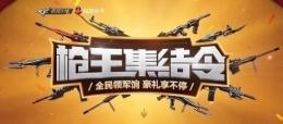 cf10月枪王集结令活动礼包领取网址分享
