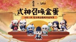 阴阳师q版式神盒蛋周边购买活动网址分享