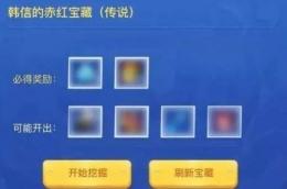 王者荣耀韩信的赤红宝藏奖励是什么 挖掘时间缩短方法