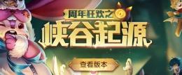 王者荣耀10.19迎新版本登陆送好礼福利活动内容一览