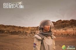 回到火星百度云完整版资源下载地址