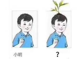 左边的小朋友叫小明,右边的叫什么?
