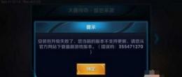王者荣耀10.23iOS更新不了怎么办 IOS更新失败解决方法