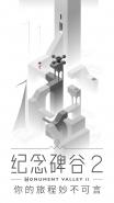 纪念碑谷2怎么样 好不好玩 最新玩家游戏评测
