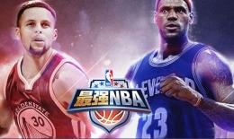 最强NBA3v3模式上分技巧 最强NBA3v3排位中锋玩法攻略介绍