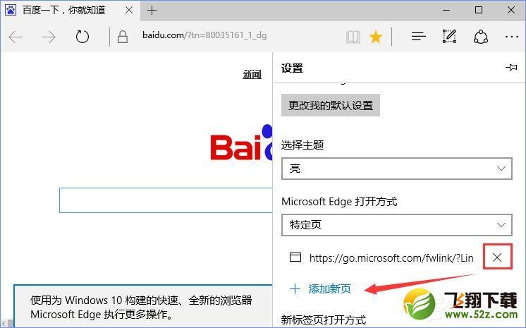 Win10 edge浏览器主页被hao123劫持怎么解决?