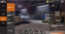 荒野行动M24狙击枪怎么样 荒野行动M24狙击枪使用技巧