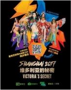 2017维多利亚的秘密直播地址 2017上海维密秀视频观看地址分享