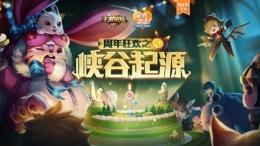 王者荣耀11月22日更新 取消王者50星以上五排功能