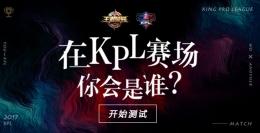 王者荣耀在KPL赛场你会是谁活动地址 王者荣耀KPL职业选手测试活动