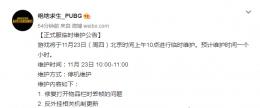 绝地求生11月23日更新到几点 11.23更新内容介绍