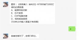 终结者2审判日中T800被T1000打停机的原因 11.23每日一题答案