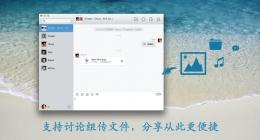 腾讯QQ for Mac 3.1.2 新增讨论组传文件功能