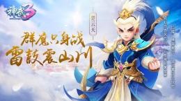 神武3楚云天技能属性介绍