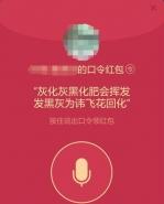 qq微信语音红包绕口令大全 最难的生僻字语音口令红包