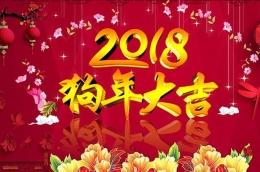 2018年央视春晚节目单完整版